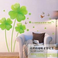 创意客厅电视背景墙贴纸玄关墙角装饰浪漫清新绿色植物花卉四叶草 四叶草建议两套组合 大