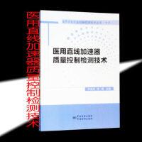 医用直线加速器质量控制检测技术 9787502645700 朴俊杰,李毅 中国质检出版社,中国标准出版社