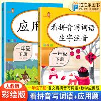 看拼音写词语生字注音+应用题一年级下册人教版