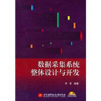 数据采集系统整体设计与开发(含光盘1张) 李军作 北京航空航天大学出版社