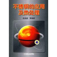 【新书店正版】不锈钢的应用及热处理,赵昌盛,机械工业出版社9787111298212