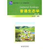 普通生态学(第三版),尚玉昌,北京大学出版社9787301175552