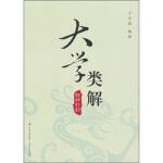 大学类解,于文斌,吉林文史出版社9787547203583
