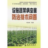 设施蔬菜病虫害防治技术问答