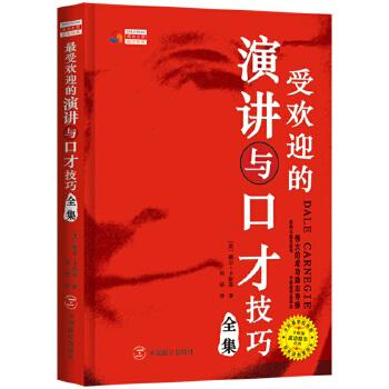 最受欢迎的演讲与口才技巧全集(pdf+txt+epub+azw3+mobi电子书在线阅读下载)