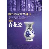 海外珍藏中华瑰宝 成化后 青花瓷