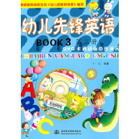 幼儿先锋英语 第三册 (含1张DVD光盘)(录音制品DVD-A)