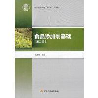 """食品添加剂基础(第二版)(高等职业教育""""十二五""""规划教材)"""