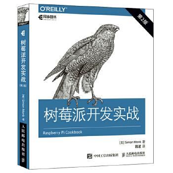 树莓派开发实战-第2版(pdf+txt+epub+azw3+mobi电子书在线阅读下载)