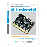 爱上micro:bit 零基础玩转BBC micro:bit