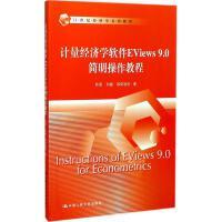 计量经济学软件EViews9.0简明操作教程 陈昭,刘巍,欧阳秋珍 著