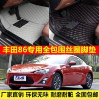 丰田86专车专用环保无味防水耐脏易洗超纤皮全包围丝圈汽车脚垫