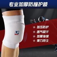LP609 排球护膝 海绵加厚跪地专业训练运动防撞护具2只装男女