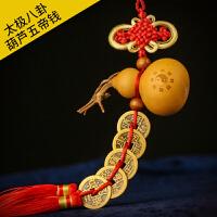 葫芦文玩 天然葫芦挂件 葫芦摆件家居装饰品 五帝钱铜钱