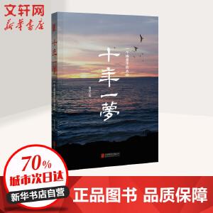 十年一梦 北京联合出版公司