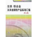 生铁 铁合金及其他钢铁产品标准汇编(第4版)