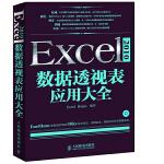 Excel 2010数据透视表应用大全(含CD光盘。继《别怕,ExcelVBA其实很简单》后的又一力作。Excel H