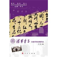 清华学子诗说中国近现代史