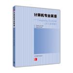 计算机专业英语--Computing Essentials(2013 影印版)