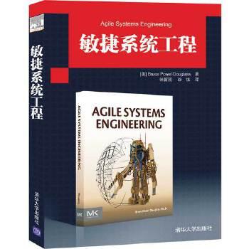 敏捷系统工程 将敏捷方法、SysML和系统工程