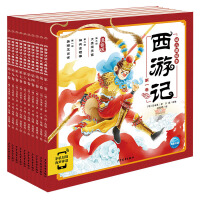 西游记幼儿美绘本(全10册)