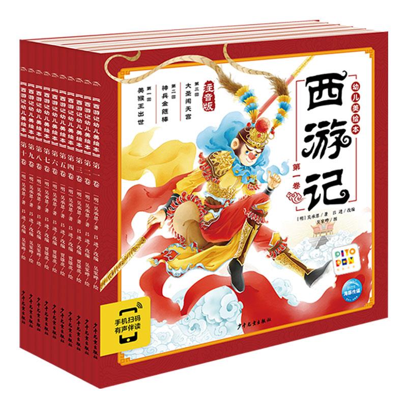 西游记幼儿美绘本(全10册) 中国四大名著之一,西游记3-8岁版,彩绘注音,有声伴读。49款夸张角色,610张精美插图, 29个西游问答,10大智力挑战,以一种超有趣的方式亲近名著经典。