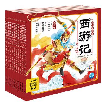 西游记幼儿美绘本(全10册) 中国超级神话绘本,西游记3-8岁版,大字注音,有声伴读,《西游记》10年忠粉、鬼才画家联袂创作。49款夸张角色,610张精美插图, 29个西游问答,10大智力挑战,以一种超有趣的方式亲近名著经典。