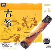 新华书店正版 全国古筝考级五级同步辅导训练 3VCD