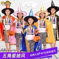万圣节披风表演服装五星披风儿童魔法师女巫婆斗蓬帽扫把巫婆披肩