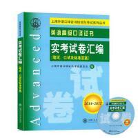 英语口译证书 正版 上海外语口译证书考试委员会 9787313146304