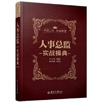 人事总监实战操典 程爱学,徐文锋 北京大学出版社