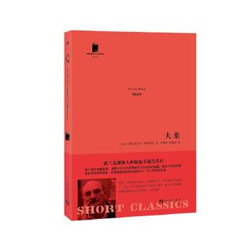 大象(短经典 第五辑) 斯沃瓦米尔·姆罗热克 人民文学出版社 正版图书,请注意售价高于定价,有问题联系客服谢谢。