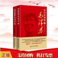 正版现货 咱们的领袖毛 泽东 上下两册 2019新书 张铁网 潘和永著 多方面阐述了*的思想精髓 中共中央党校出版社9