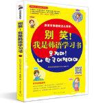 别笑!我是韩语学习书,金美顺 北京今日今中 出品,中国传媒大学出版社9787565701221