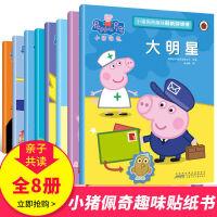 小猪佩奇趣味贴纸游戏书全8册Peppa Pig粉红猪小妹绘本 宝宝早教益智贴纸 儿童故事书2-3-4-5-6岁 幼儿动手