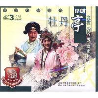 中国戏曲经典 昆剧:牡丹亭(3VCD)