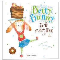 贝蒂兔品格培养图画书:我爱巧克力蛋糕