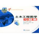 土木工程图学习题集\21世纪工程及计算机图学系列教材