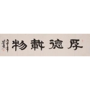 王恩勇《厚德载物》13668