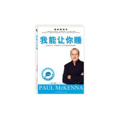 【二手旧书9成新】【正版现货】 我能让你睡 保罗?麦肯纳 浙江科学技术出版社 9787534139086【正版现货,下单即发】