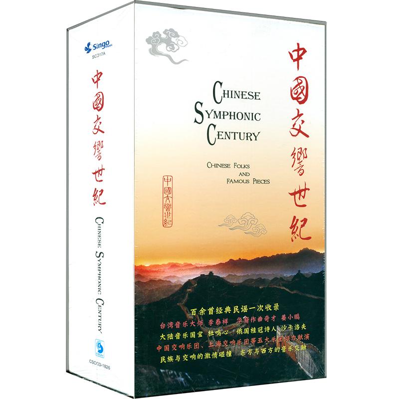 新华书店正版CSCCD 1826中国交响世纪8CD