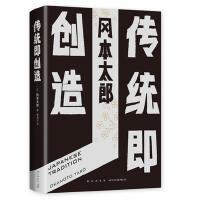 传统即创造(冈本太郎代表作)