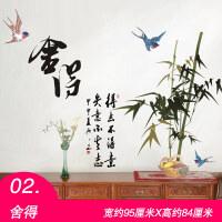 中国风墙贴贴纸贴画餐厅卧室竹子墙纸自粘壁画墙画装饰梅兰竹菊 大