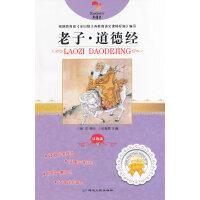 金色童年悦读书系-- 道德经(注音版)