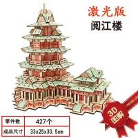 高难度3diy木质立体拼图建筑手工拼装模型木头房子拼插积木制SN9139