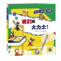XM-兴10#-45-61我们是大力士! (韩)Korea Tolstoi编辑部著,千太阳文化发展有限公司 97878