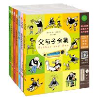 百年经典听读书:父与子、大象、彼得兔、兔子坡、100万、小熊、小鹿(套装共7册)