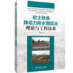 软土地基静动力排水固结法理论与工程技术