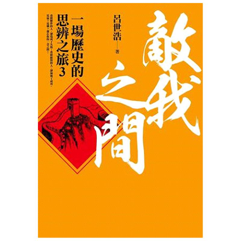 【预订】【大秦三部曲】敌我之间:一场历史的思辨之旅3/繁体中文书籍 原版进口 一般付款后5-7周发货