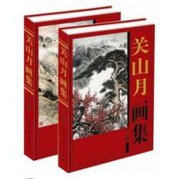 关山月画集(全2卷) 现代画家 经典作品 精装 全2册